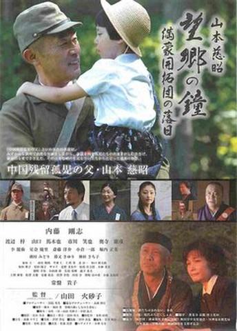 映画チラシ: 山本慈昭 望郷の鐘 満豪開拓団の落日