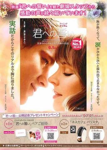 映画チラシ: 君への誓い(プレゼントキャンペーンあり)