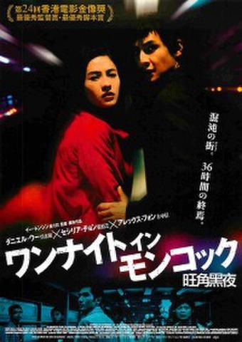 映画チラシ: ワンナイト・イン・モンコック
