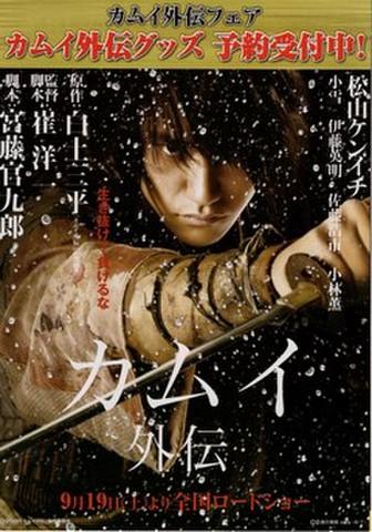 映画チラシ: カムイ 外伝(小型・2枚折・サークルKサンクス発行)