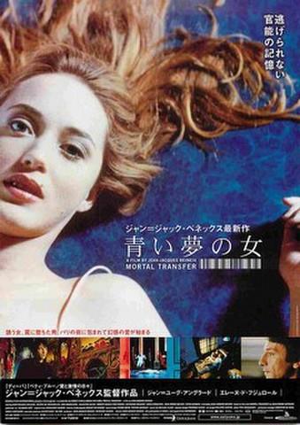 映画チラシ: 青い夢の女(タテ位置)