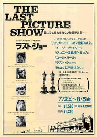 映画チラシ: ラスト・ショー(「ラスト・ショー2」公開記念~なし)