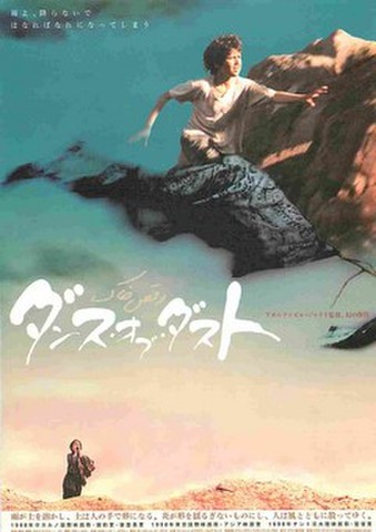 映画チラシ: ダンス・オブ・ダスト
