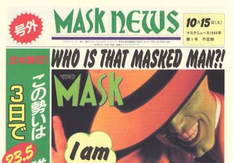 映画チラシ: マスク(ジム・キャリー)(2枚折・マスクニュース第1号)