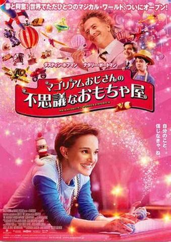 映画チラシ: マゴリアムおじさんの不思議なおもちゃ屋(夢と興奮~)