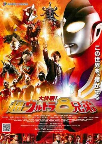 映画チラシ: 大決戦!超ウルトラ8兄弟(裏面フルカラー)