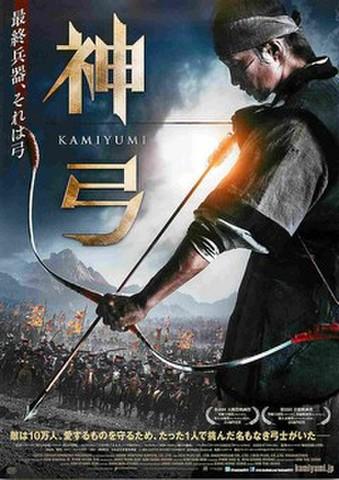 映画チラシ: 神弓 KAMIYUMI