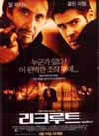 韓国チラシ058: リクルート