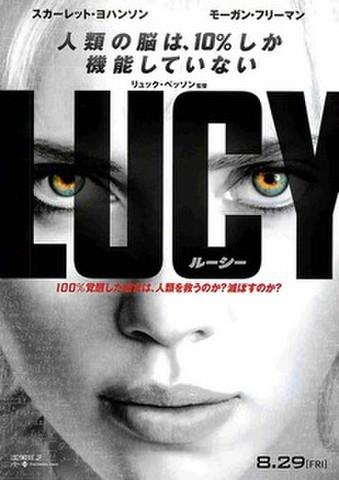映画チラシ: ルーシー