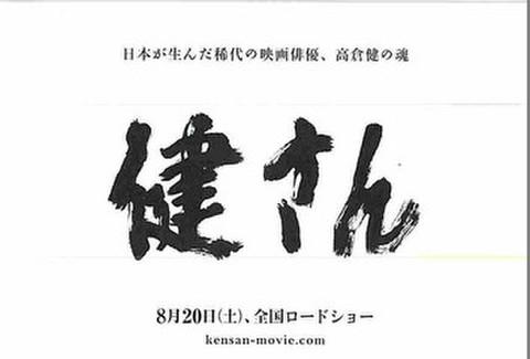 健さん(試写状・宛名記入済)