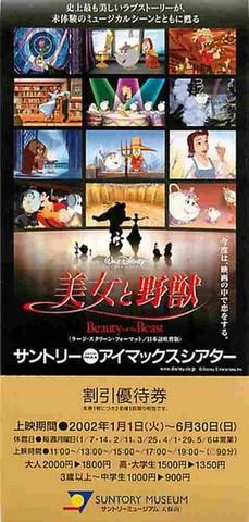 美女と野獣 ラージ・スクリーン・フォーマット/日本語吹替版(割引券)