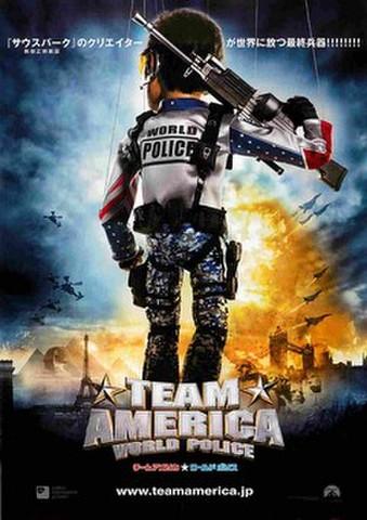 映画チラシ: チームアメリカ ワールドポリス(1人)