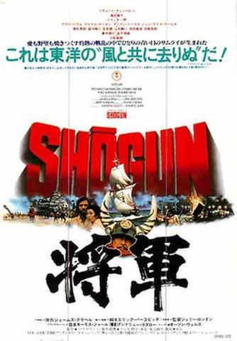 将軍 SHOGUN(試写状)