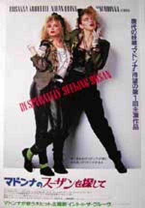 映画ポスター0114: マドンナのスーザンを探して