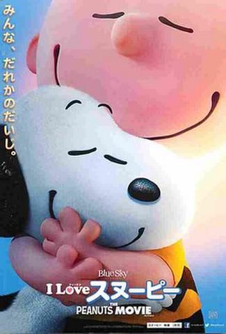I love スヌーピー(試写状)