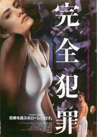映画チラシ: 完全犯罪(ジョン・リスゴー)