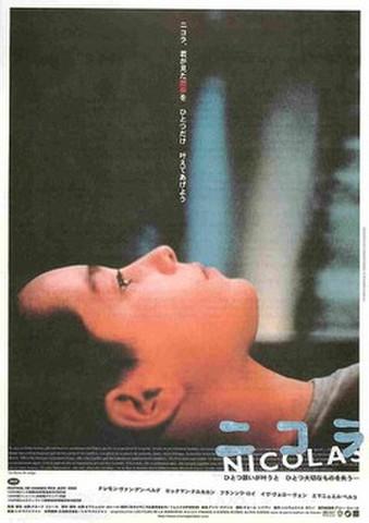映画チラシ: ニコラ