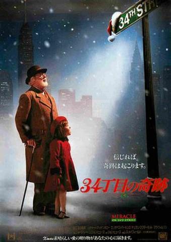 映画チラシ: 34丁目の奇跡(下:X'mas素晴らしい~)