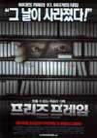 韓国チラシ529: FREEZE FRAME