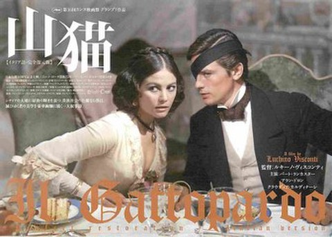 映画チラシ: 山猫 イタリア語・完全復元版('04リバイバル・ヨコ位置・裏面題字茶)