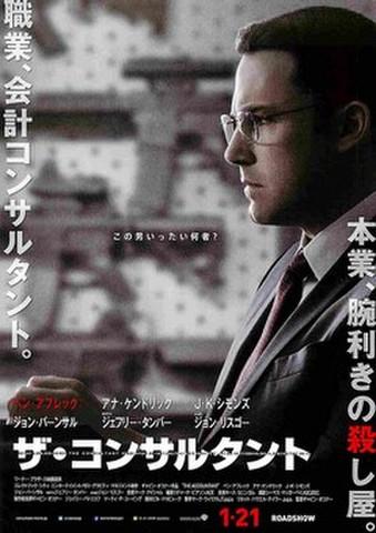 映画チラシ: ザ・コンサルタント(1人)