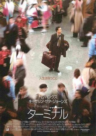 映画チラシ: ターミナル(人生は待つこと)