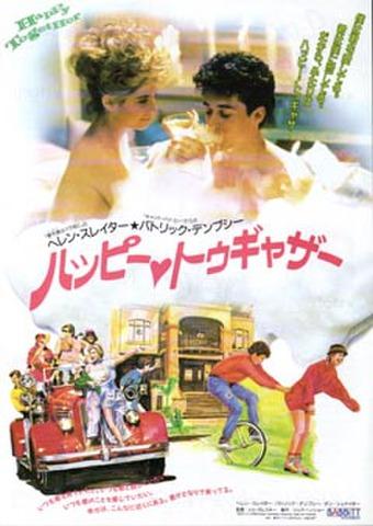 映画チラシ: ハッピー・トゥギャザー
