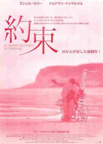映画チラシ: 約束 ラ・プロミッセ(単色・メイシアター)