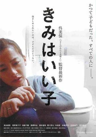映画チラシ: きみはいい子(写真1人:尾野真千子)