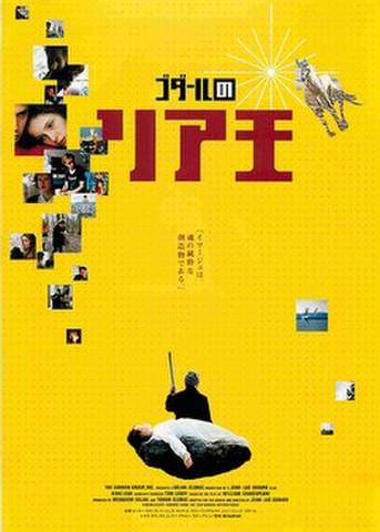 映画チラシ: ゴダールのリア王(リバイバル)
