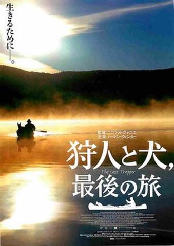 映画チラシ: 狩人と犬,最後の旅(タテ位置)