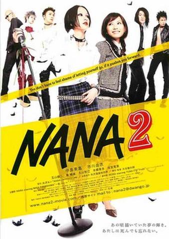 映画チラシ: NANA2(人物あり)