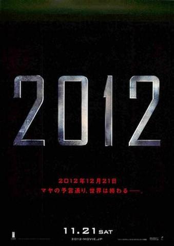 映画チラシ: 2012