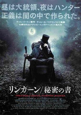 映画チラシ: リンカーン/秘密の書(正義は闇の中で~)