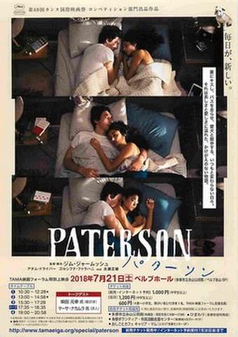 映画チラシ: パターソン(ホール版・ベルブホール)
