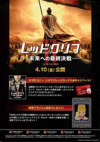 映画チラシ: レッドクリフ Part II 未来への最終決戦(TOHOシネマズ発行)