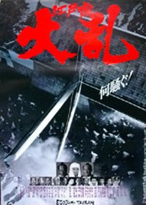 映画ポスター0222: 江戸城大乱