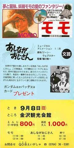 モモ/あしながおじさん(割引券)