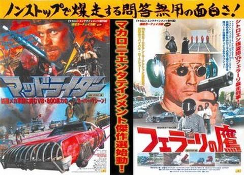 映画チラシ: マッドライダー HDリマスター版/フェラーリの鷹 HDリマスター版(横)