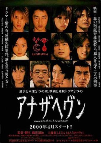 映画チラシ: アナザヘヴン(テレビドラマ告知兼)