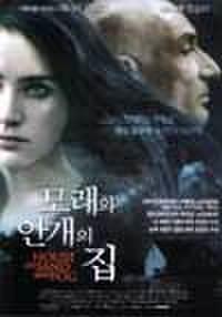韓国チラシ793: 砂と霧の家