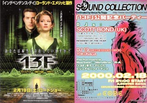 映画チラシ: 13F(小型・片面・CODEタイアップ)