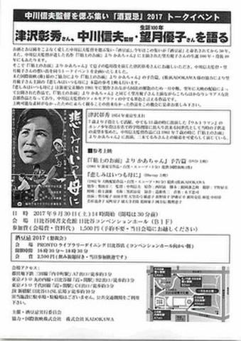 映画チラシ: 悲しみはいつも母に(単色・片面・中川信夫監督を忍ぶ集い酒豆忌2017)