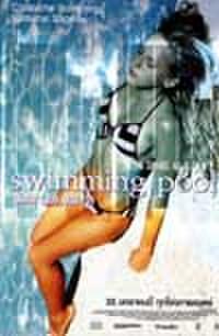 タイチラシ0256: スイミング・プール