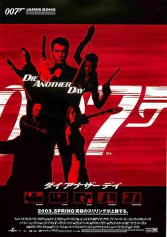 映画チラシ: 007 ダイ・アナザー・デイ