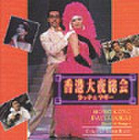 サントラCD034: 香港大夜総会 タッチ&マギー