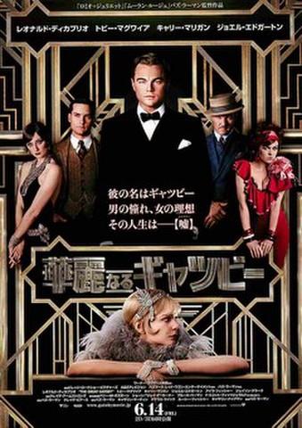 映画チラシ: 華麗なるギャツビー(レオナルド・ディカプリオ)(6人)