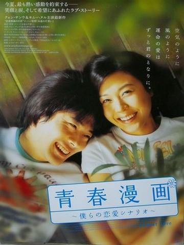 映画ポスター1335: 青春漫画