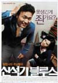 韓国チラシ492: シン・ソッキブルース