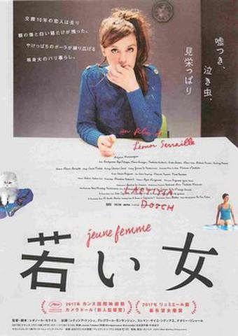 映画チラシ: 若い女